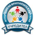 Асоциацията на франчайзите в България